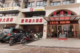 连云港爱丽泰大酒店