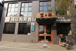 连云港蒸真鲜-716创意园海鲜餐厅