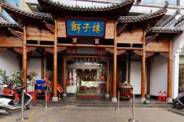 连云港狮子楼社会餐饮酒店