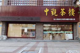 中观茶楼-连云港徐氏百味服务有限公司
