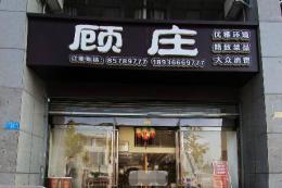连云港顾庄饭店